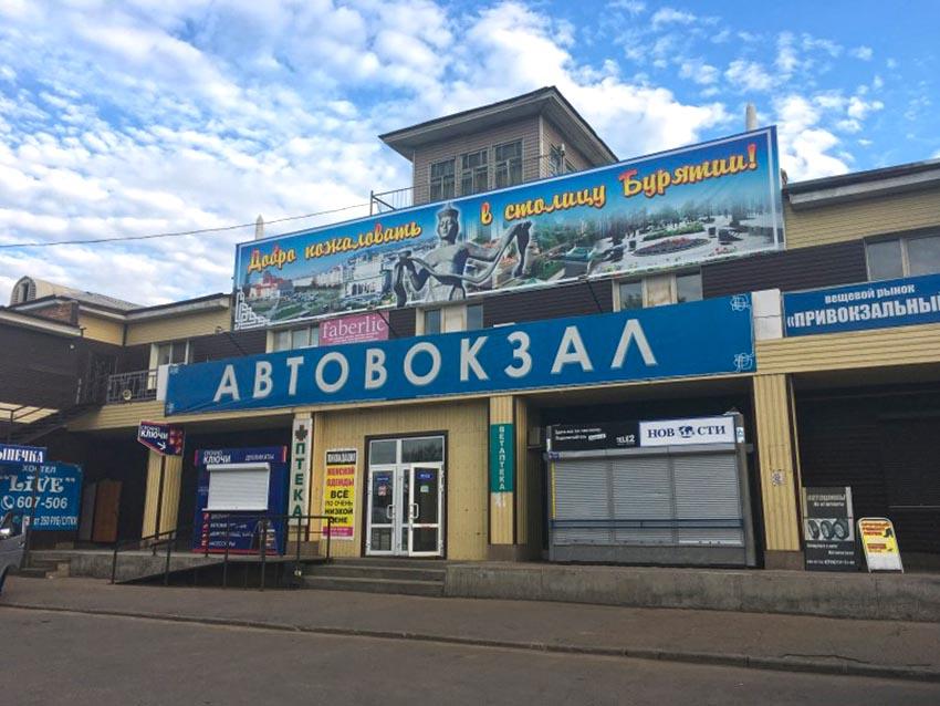 """Улан-Удэ - столица Бурятии. Автовокзал """"Байкал"""""""