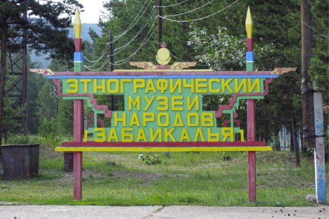 Этнографический музей народов Забайкалья.