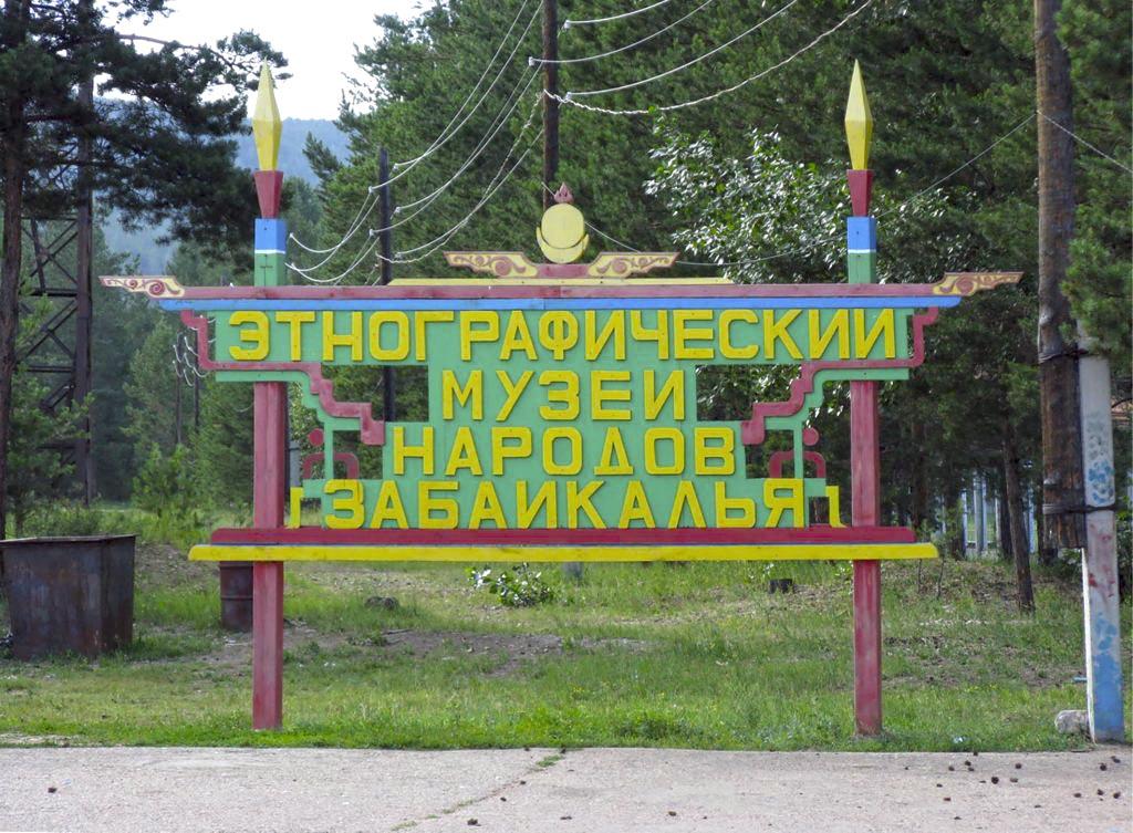 Улан-Удэ. Этнографический музей народов Забайкалья.