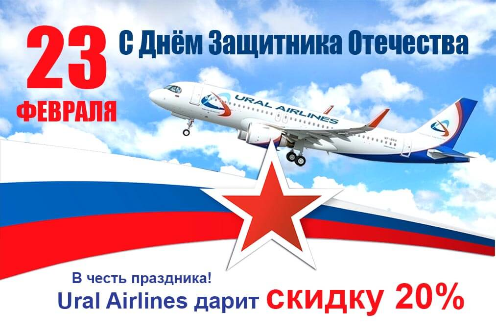 Ural Airlines дарит скидку