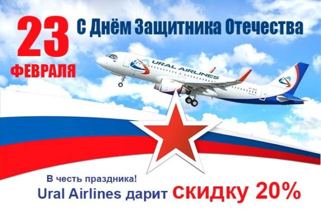 Ural Airlines дарит скидку 20%
