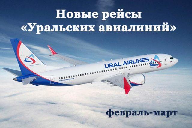 Новые рейсы «Уральских авиалиний»