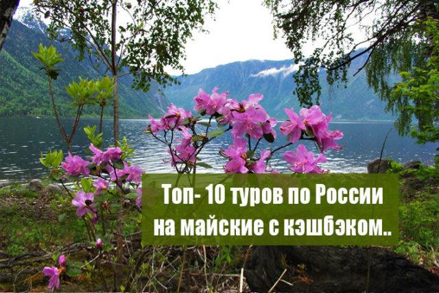 Топ- 10 туров по России на майские с кэшбэком.