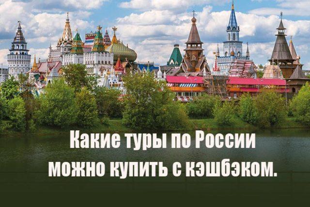 Какие туры по России можно купить с кэшбэком.