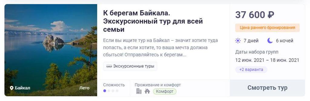 Туры на Байкал с кэшбэком