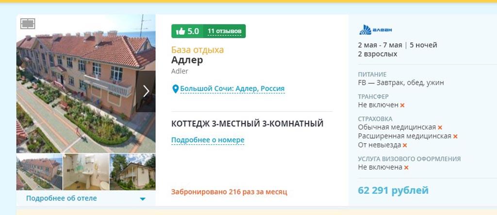 """промокоды к майским на базу отдыха """"Адлер"""" в Сочи"""
