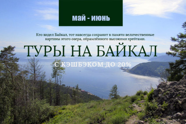 Туры на Байкал с кэшбэком.