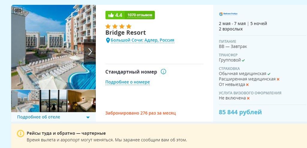 """промокоды к майским в отель """"Bridge Resort """" в Сочи"""