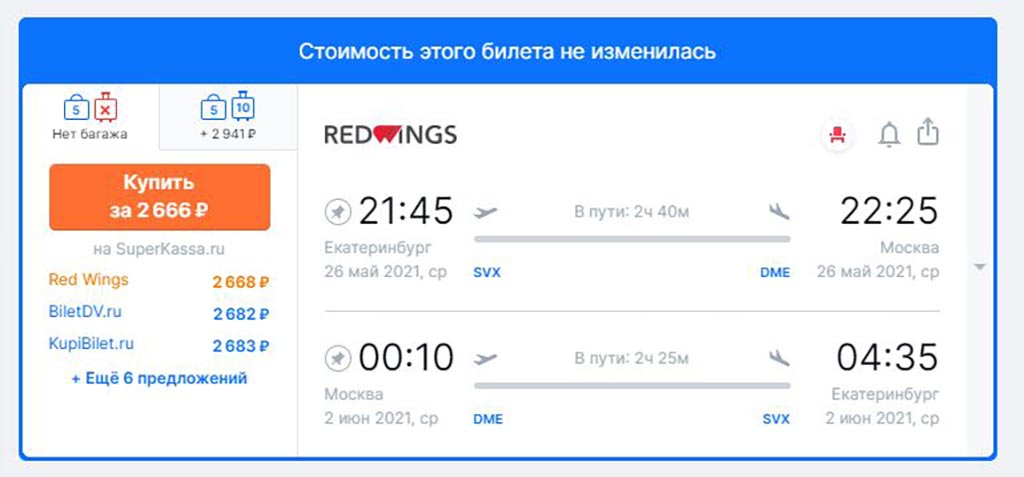 дешево из Екатеринбурга в Москву
