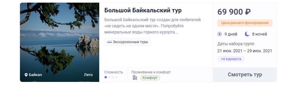 Туры на Байкал с посещением КБЖД.