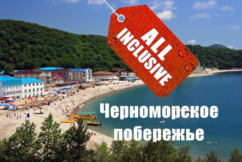 «Ультра все включено» на Черноморском побережье