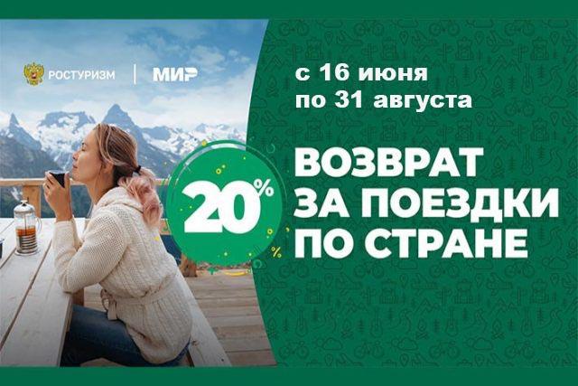кешбэк за туры по России