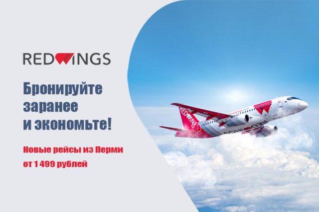 Новые рейсы из Перми от 1499 ₽